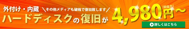 ハードディスクが4,980円