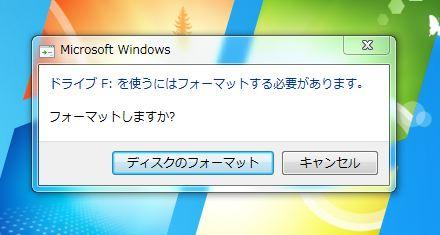 フォーマットエラー(Windows)