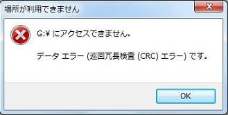 巡回冗長検査CRCエラー