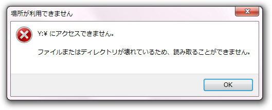 ファイルまたはディレクトリが壊れている