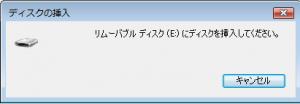 リムーバブルディスクにディスクを挿入してくださいと表示される